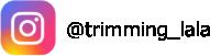 インスタグラム@trimming_lala